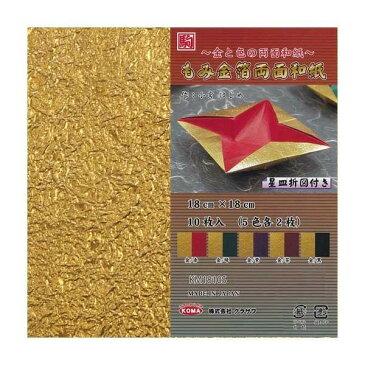 もみ金箔両面和紙折紙 KM1810S 5セット