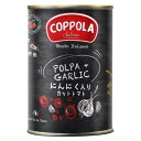 COPPOLA コッポラ ポルパ・ピウ カットトマト ガーリック 400g 24個セット 632-512 [ラッピング不可][代引不可][同梱不可]