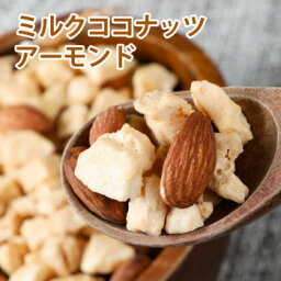 世界の珍味 おつまみ SCミルクココナッツ&アーモンド 180g×20袋 [ラッピング不可][代引不可][同梱不可]