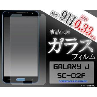 [供(液晶保護封條)GALAXY J SC-02F(星系J)使用的液晶保護玻璃膠卷][輕鬆的gifu_包裝]