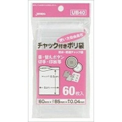 UB-40 チャック袋B60枚 [キャンセル・変更・返品不可]