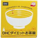 DHC ダイエットお茶碗 1個入 [キャンセル・変更・返品不可]