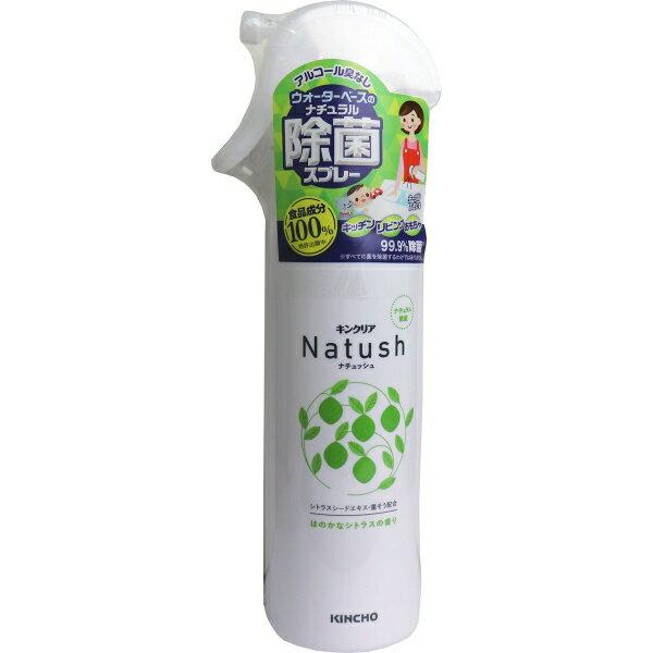 キンクリア ナチュッシュ ナチュラル除菌 ほのかなシトラスの香り 250mL [キャンセル・変更・返品不可]