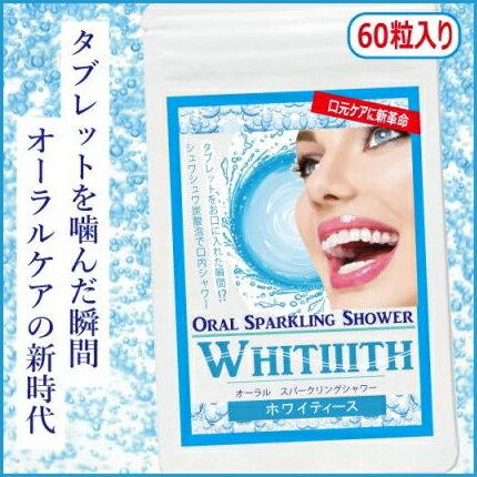 デンタルケア, その他 WHITIIITH()