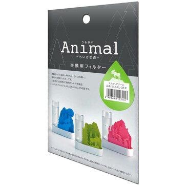 自然気化式ECO加湿器うるおい「Animal」ちいさな森 交換用フィルター エルク-グリーン [キャンセル・変更・返品不可]