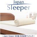 Japan Sleeper ジャパンスリーパー 日本製 形状記憶 低反発 マットレス (ダブル) [キャンセル・変更・返品不可]