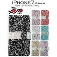 【[iPhone7] XOXO kiss×hugきらきらオールグリッタータイプ 手帳型ケース 全7色】[返品・交換・キャンセル不可]