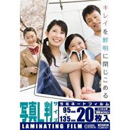 ラミネートフィルム(100μ/写真L判/20枚入り) (LAM-FL203) [キャンセル・変更・返品不可]