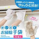 使い捨てお掃除手袋 20枚入 (Disposable cleaning...