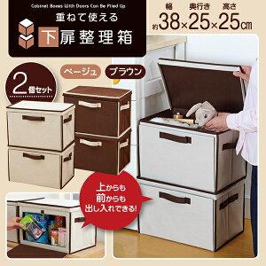 重ねて使える下扉整理箱2個set (Cabinet boxes with doors) [キャンセル・変更・返品不可]