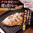 グリル専用焼き魚トレーワイド マーブル(IH・ガス対応)(grilled fish tray) [キャンセル・変更・返品不可]