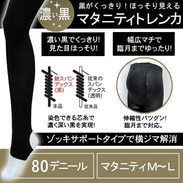 マタニティ トレンカ 80デニール UVカット 着圧 漆黒ブラック [キャンセル・変更・返品不可]