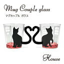 マグカップル(ガラス)黒猫/ハウス [単品] [キャンセル・変更・返品不可]