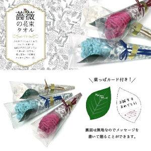 薔薇の花束タオル [キャンセル・変更・返品不可]