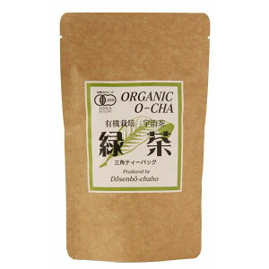 有機栽培宇治茶 緑茶 ティーバッグ 単品 [キャンセル・変更・返品不可]