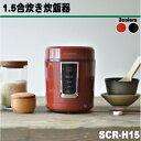 1.5合炊き炊飯器 SCR-H15 [キャンセル・変更・返品不可]