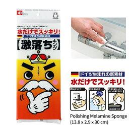 激落ちキング / MULTIPURPOSE POLISHING SPONGE (KING) [キャンセル・変更・返品不可]