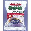 わかめスープ(10食) 単品 [キャンセル・変更・返品不可]