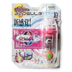 ラチェッタ カプセル ハンディ削器ピンク SK-878-P ※セット販売(5点入)【ラチェッタ カプセル ...
