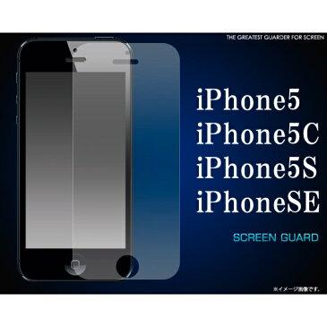 傷、ほこりから守る iPhone5/5s/SE/5c用液晶保護シール [キャンセル・変更・返品不可]