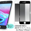 スマホ アイフォン 保護フィルム iphone8 保護フィル...