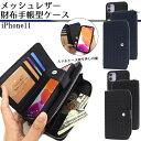 アイフォン スマホケース 手帳型 iphoneケース iPhone 11用メッシュレザー財布手帳型ケース [……