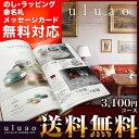 カタログギフト uluao(ウルアオ) フロレンツィア 3,100円コ...