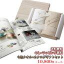 今治タオル&カタログギフトセット 10,800円コース (至福 バスタオル2P+カルメン)