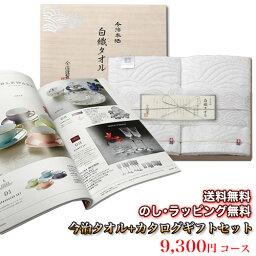 今治タオル&カタログギフトセット 9,300円コース (白織 バスタオル2P+サンタナ)