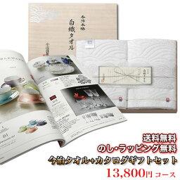 今治タオル&カタログギフトセット 13,800円コース (白織 バスタオル2P+クリフ)