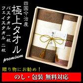 今治謹製タオル 極上タオル バスタオル&フェイスタオル2P(木箱入) GK9055