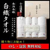 今治謹製タオル 白織タオル バスタオル2P&フェイスタオル4P(木箱入) SR9039