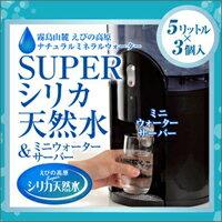 【送料無料】スーパーシリカ天然水(5L×3箱)+ウォーターサーバー【スーパーシリカ天然水(5L×3...