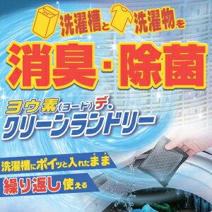 [碘de·清潔洗衣店]給討厭的味的原來滅菌,消除洗衣槽和洗的衣物的臭氣。放入poi tto洗衣槽。功效用1回使用是大約3~4個月1天。漂白劑,柔軟的材料等的并用可以。[輕鬆的gifu_包裝]10P24Oct15,fs04gm[RCP],