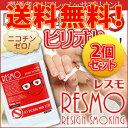 【送料無料】RESMO レスモ 2個セット【RESMO レスモ 2個セット】【楽ギフ_包装】fs04gm、【RCP】