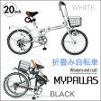 【MYPALLAS(マイパラス) 折畳自転車20 6SP フルオプション M-246】シンプルで完成度の高いスタンダードモデル。必要なオプションをすべて標準装備した機能的な折畳自転車。[返品・交換・キャンセル不可]