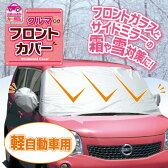 【クルマdeフロントカバー 軽自動車用】フロントガラスとサイドミラーの霜や雪対策に。車内に紐で固定するから風で飛びにくい!女性でも取り付け簡単!日よけやホコリよけにも。付属のサイドミラーカバーは収納袋にも便利!