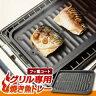 【グリル専用焼き魚トレー フッ素コート】小さな魚や切り身がきれいに焼ける。余分な油が表面の凹部をつたい穴から落ちるので、魚のベタツキを防ぎカラッと焼き上げます。[返品・交換・キャンセル不可]