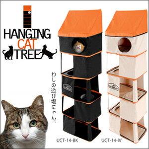 【UNIHABITAT(ユニハビタット) ハンギングキャットツリー UCT-14】これまでのデッドスペースが猫の遊び場に!ねこちゃん大喜びのぶら下げ式キャットツリーです。[返品・交換・キャンセル不可]