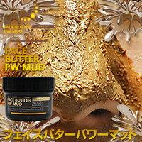 FACE BUTTER PW MUD / 120g / 毛穴すっきり、でも突っ張りにくい / 少し甘い香り