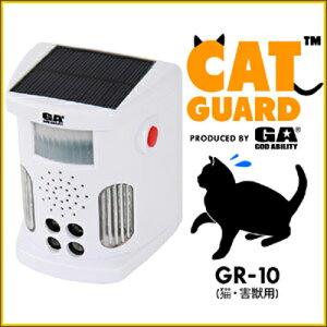 【coxfox GAシリーズ キャットガード 猫・害獣用 GR-10】[返品・交換・キャンセル不可]