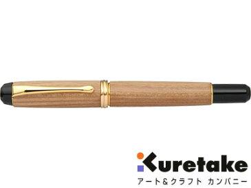 呉竹 kuretake / くれ竹万年筆 夢銀河 天然木(玉樹槐)(DBA140-8)