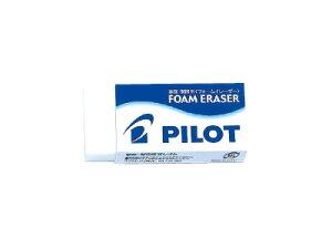 パイロット 消しゴム /フォームイレイザー(ER-F20)【PILOT FOAM ERASER 消しゴム 筆記具 事務用品 デザイン おしゃれ】