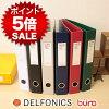 デルフォニックスDELFONICS/buroビュローレバーアーチファイル(A4サイズ・2穴・背幅55mm)(FF37)