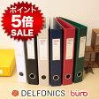 【ポイント10倍】デルフォニックス DELFONICS / buro ビュロー レバーアーチファイル (A4サイズ・2穴・背幅55mm)(FF37)