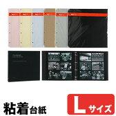 【ポイント10倍】デルフォニックス DELFONICS / PD フォトアルバム リフィル(粘着 L) 5枚入り (FBR3)