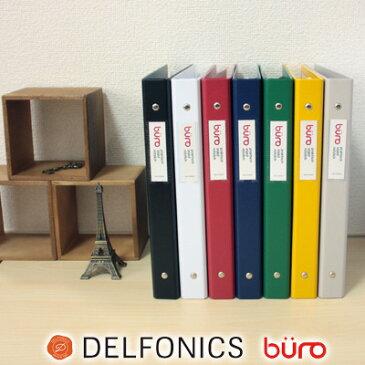 バインダー B5 26穴 /【ポイント10倍】デルフォニックス ビュロー 26穴 バインダー(B5サイズ・26穴・背幅30mm)(FF71 / 500083)【DELFONICS buro ファイル バインダーノート スリム 薄型 デザイン おしゃれ かわいい】