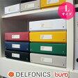 【ポイント10倍】デルフォニックス DELFONICS / buro ビュロー ボックス L (A4サイズ)(FX20)【収納ボックス フタ付き/小物入れ/小物収納/収納ケース/デザイン/おしゃれ/】