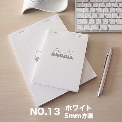 ロディアRHODIA/ブロックロディアホワイトNo.13(ホワイト・5mm方眼)(cf13201)
