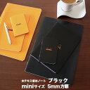 【ポイント10倍!!】ロディア RHODIA / ホチキス留めノート miniサイズ (ブラック・5mm方眼)(cf119159)